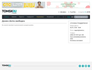 doms.tomsk.ru screenshot