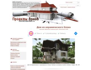 domstroiproekt.ru screenshot