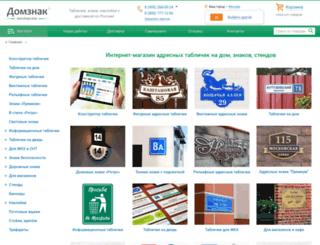 domznak.ru screenshot