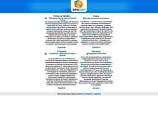 donate.smscoin.com screenshot