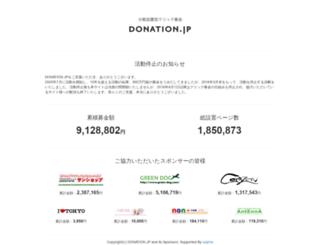 donation.jp screenshot