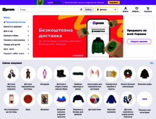 donetsk.prom.ua screenshot