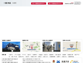 dongchangaudi.com.cn screenshot