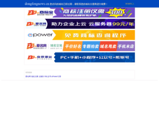 dongfengnews.cn screenshot