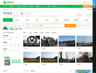 dongguan.cncn.com screenshot