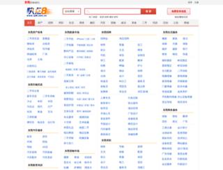 dongguan.qd8.com.cn screenshot
