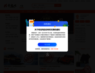 dongguang.qilong.com screenshot