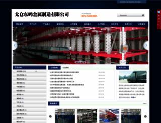 dongmingcchj.com screenshot