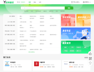 dongying.ganji.com screenshot