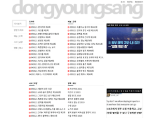 dongyoungsang.com screenshot