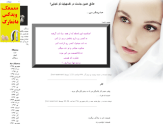 doniyayeman.blogfa.com screenshot