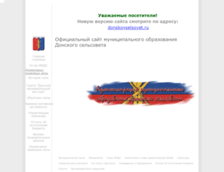 donskoe-selsovet.narod.ru screenshot