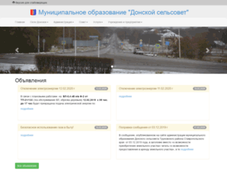 donskoyselsovet.ru screenshot