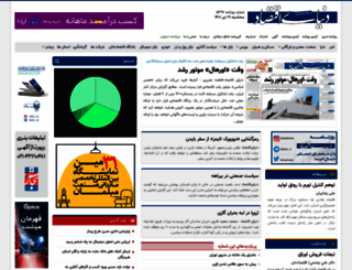 donya-e-eqtesad.com screenshot