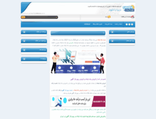 donyadownload.parspa.com screenshot