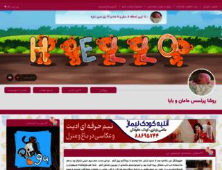 donyayemamanbaba.niniweblog.com screenshot