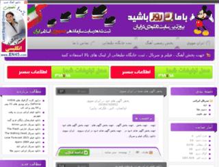 donz.rzb.ir screenshot