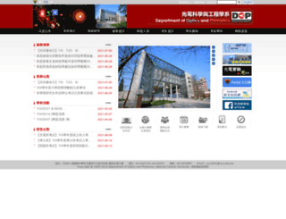 dop.ncu.edu.tw screenshot
