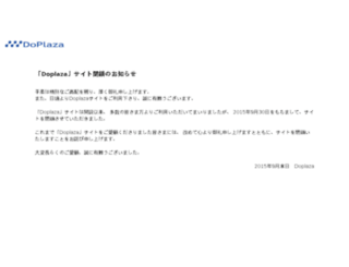 doplaza.jp screenshot