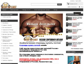 dopsport.ru screenshot