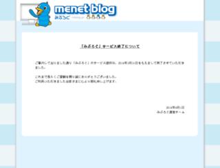 doragguon3.meblog.biz screenshot