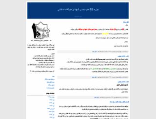 doreh10.blogfa.com screenshot