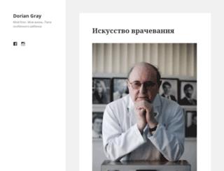 doriangray.com.ua screenshot