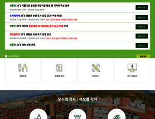 dorm.kku.ac.kr screenshot