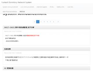 dormnet.yuntech.edu.tw screenshot