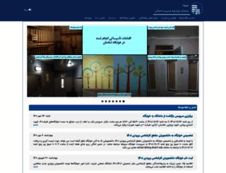 dorms.sharif.edu screenshot