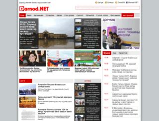 dornod.net screenshot