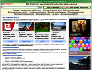 doshvozrast.ru screenshot