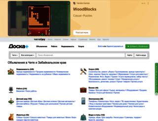doska.chita.ru screenshot