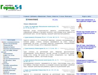 doska.gorod54.ru screenshot