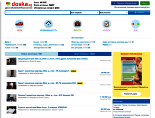 doska.kg screenshot