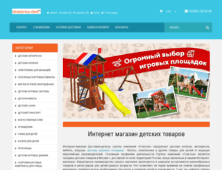 dostavka-detyam.ru screenshot