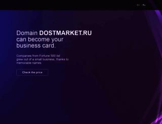 dostmarket.ru screenshot