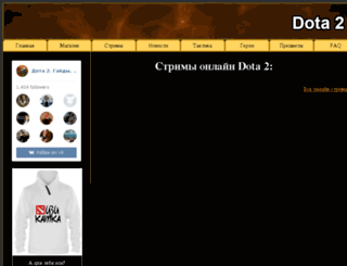 dota2.in.ua screenshot