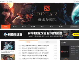 dota2.yxdown.com screenshot