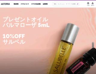 doterraeveryday.jp screenshot