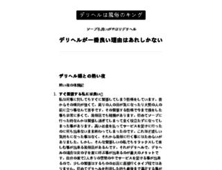 dougo-showgun.jp screenshot
