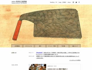 dougukan.jp screenshot