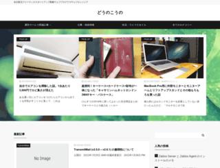 dounokouno.com screenshot