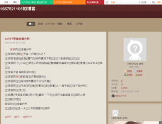 doushichushenga.blog.163.com screenshot