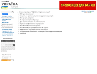 dovidka.com.ua screenshot