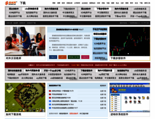 down.gucheng.com screenshot