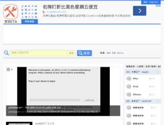 down.xbeta.cn screenshot