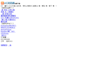 down2.uc.cn screenshot