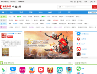 download.cnmo.com screenshot