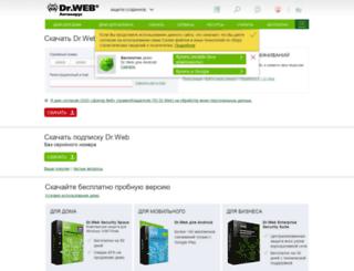 download.drweb.ru screenshot